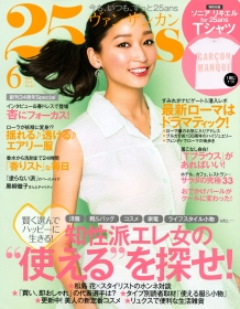 『25ans(ヴァンサンカン)6月号 』表紙