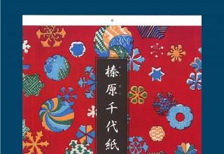 榛原千代紙カレンダー