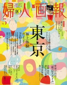 『ハースト婦人画報社発行『婦人画報 2015年5月号』