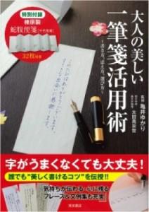 『大人の美しい一筆箋活用術 ~書き方、添え方、選び方~』表紙