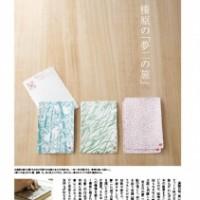 『okaeri(おかえり) 2012-13 秋冬号』に掲載されました