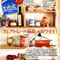『とっとって』2013年3月17日発行号 表紙