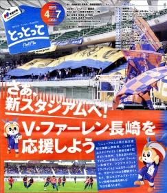 『とっとって』2013年4月7日発行号 表紙