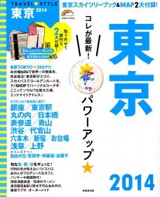 『TRAVEL STYLE 東京 2014』表紙