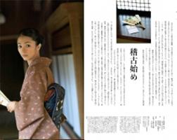 「清野恵里子のきもの歳時記 第十五回」