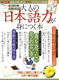 『大人の日本語力が身につく本』表紙