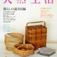 『天然生活 2013年8月号』表紙