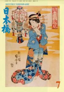 『月刊日本橋7月号』表紙