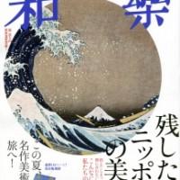 『和樂 八・九月号』表紙