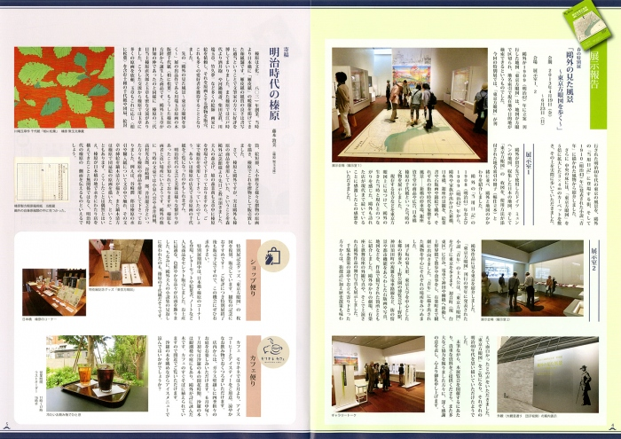 「文京区立森鷗外記念館NEWS No.3」に掲載されました