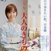 『季刊きもの 秋特別号 チャーミングな大人のきもの読本』表紙