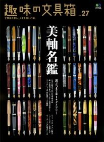 『趣味の文具箱 vol.27』表紙
