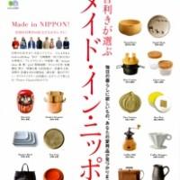 『Discover Japan DESIGN vol.3 目利きが選ぶメイド・イン・ニッポン』表紙