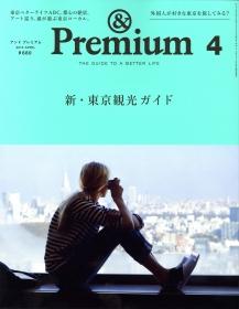 『アンド プレミアム 2014年4月号』表紙