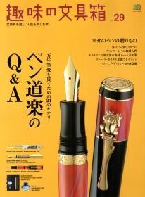 『趣味の文具箱 vol.29』表紙