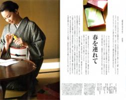「清野恵里子のきもの歳時記 第二五回」