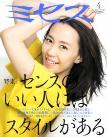 『ミセス 2014年4月号』表紙