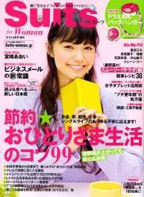 『Suits (スーツ) ダイム2014年4月号増刊』表紙