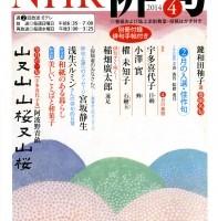 【NHK俳句】4月号表紙
