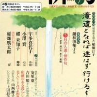 NHKテレビテキスト【NHK俳句6月号】表紙