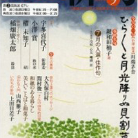 NHK俳句9月号】表紙