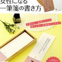 『愛される女性になる一筆箋の書き方』表紙