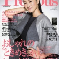 『Precious10月号』表紙