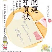 『NHKまる得マガジンMOOK 手書きで心を伝える一筆はがき』表紙