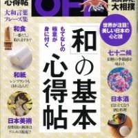 『日経おとなのOFF 4月号』表紙