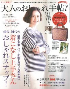 「大人のおしゃれ手帖」2月号表紙