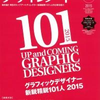 デザインノート NO.61 表紙