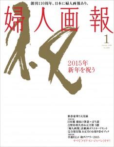 『婦人画報 2015年1月号』表紙