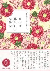 『「日本橋はいばら」がおくる 四季の暮らしの心得帖』(監修:岩下宣子)表紙