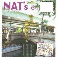 『ショッパー NAT's-特別号』表紙