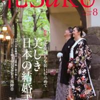 花SaKU8月号表紙