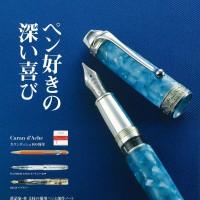 趣味の文具箱vol.34表紙