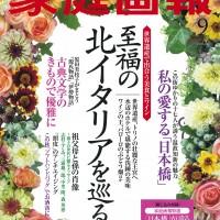 家庭画報 9月号 表紙