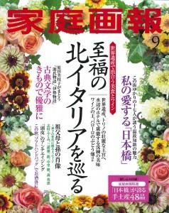 家庭画報 2015年9月号 表紙