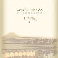 このまちアーカイブス日本橋
