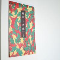 榛原千代紙カレンダー2016 壁掛け