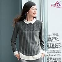『タカシマヤ通販カタログ』ファッション秋号 表紙