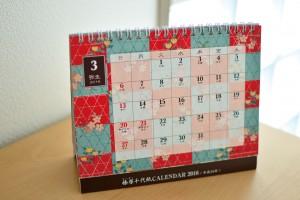 desk-calendar20162015091803