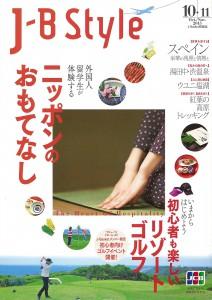 『J-B Style』10・11月号表紙