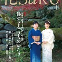 「花Saku」11月号 表紙