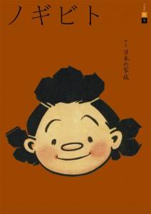 『NOGIBITO』2015秋冬号表紙