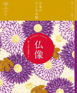 日本のたしなみ帖 仏像 表紙