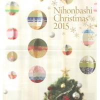 日本橋ごよみ12月号 表紙