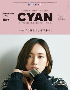 『CYAN』issue007 表紙