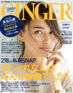 『GINGER』3月号 表紙