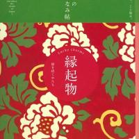 『日本のたしなみ帖』シリーズ第九巻『縁起物』表紙